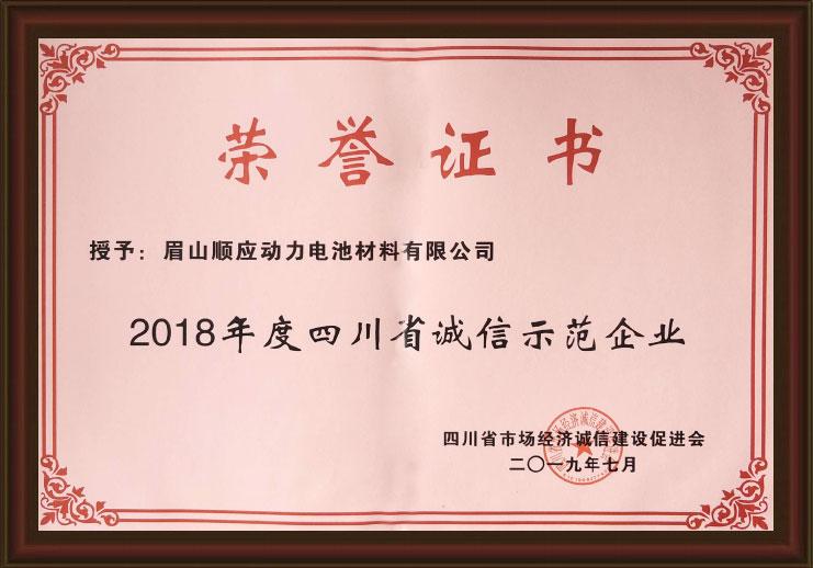 2018年誠信企業榮譽證書