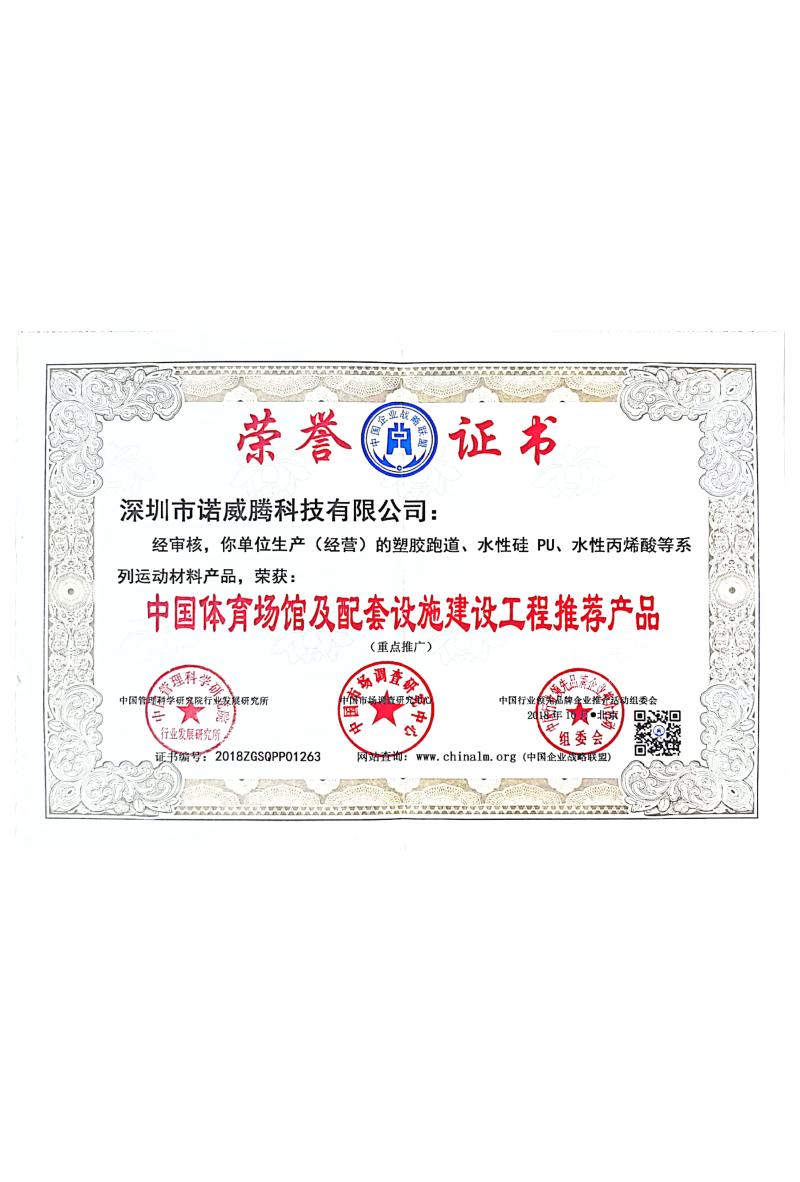 中國體育場館及配套設施建設工程推薦產品