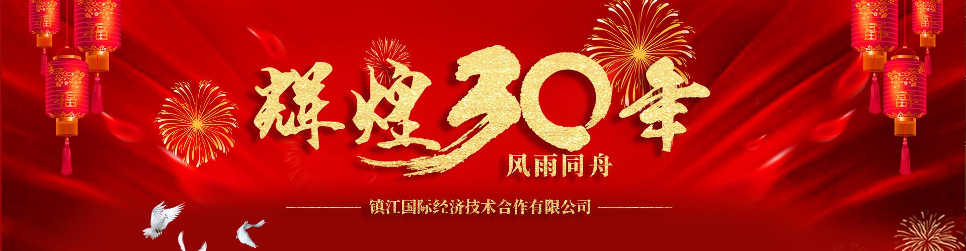 30周年慶