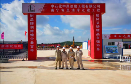 我司监理的中石化南宁屯里油库迁建项目正式开工