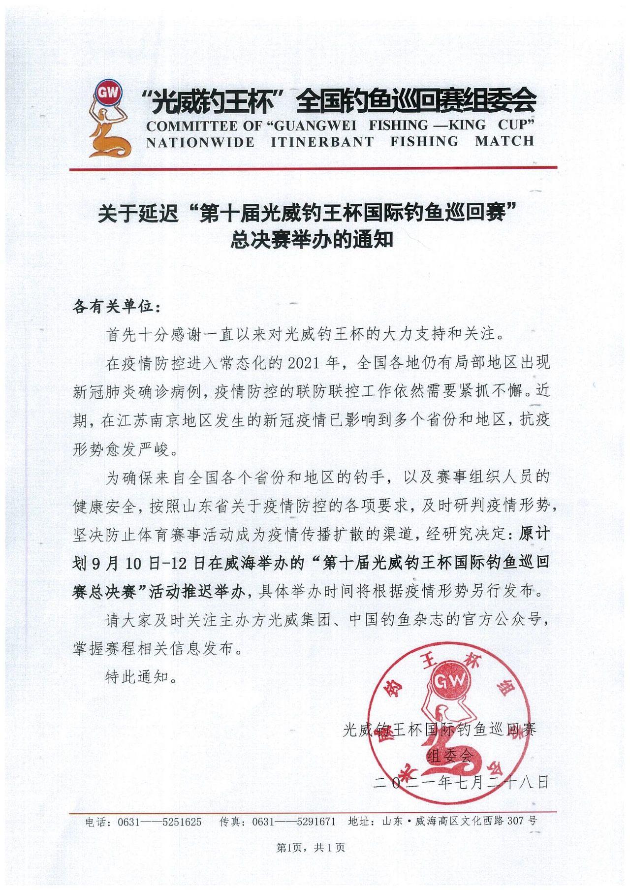 """关于延迟""""第十届光威钓王杯国际钓鱼巡回赛""""总决赛举办的通知"""