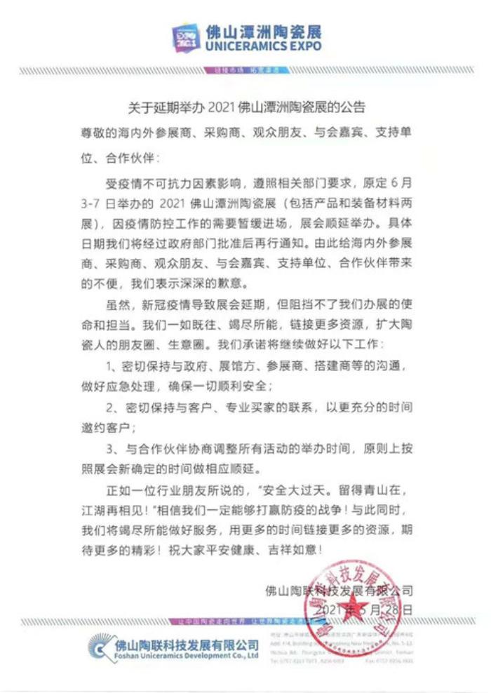 2021佛山潭州陶瓷展暫緩開展