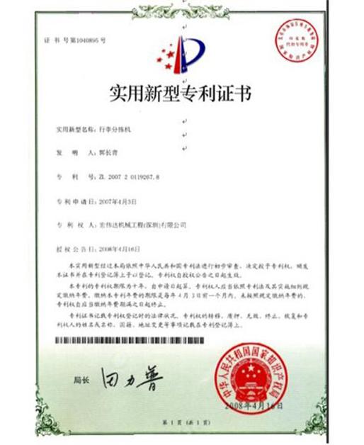 资质荣誉-专利