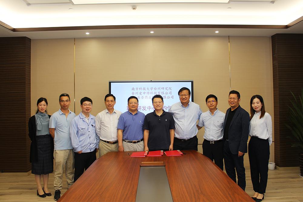 浙江樂普藥業簽收南科大臺州研究院共建聯合研發中心