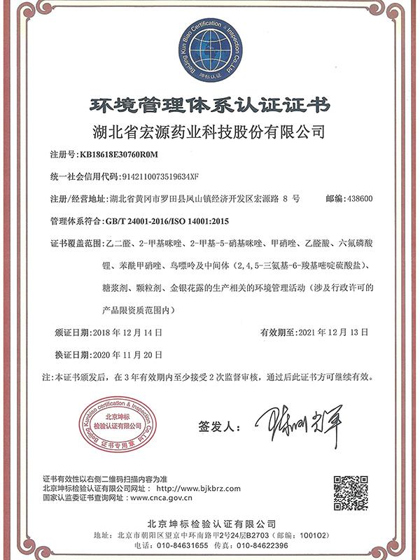 英文文环境管理体系认证证书(20201120-20211213)