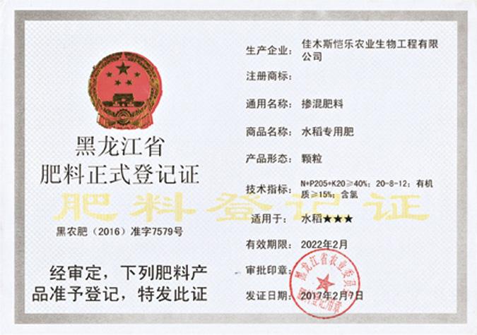 肥料登記證