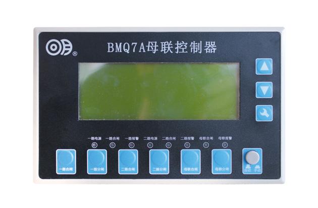 BMQ7A 母联控制器