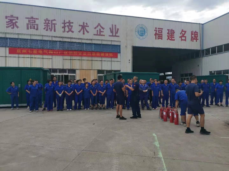 2021年8月11日 公司廠區舉進行消防演習