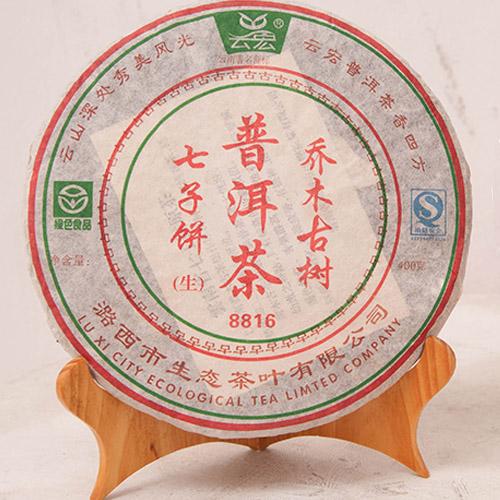 云宏乔木古树普洱茶七子饼