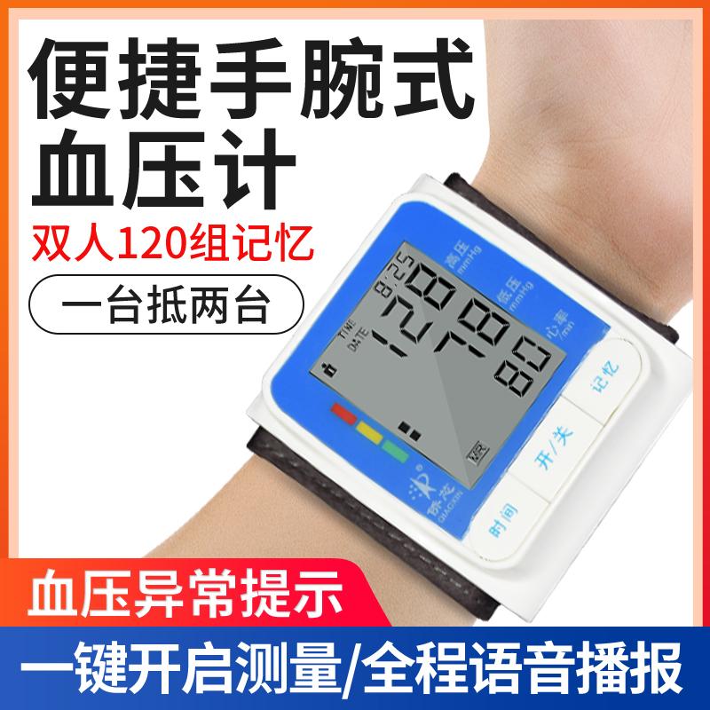 手腕式电子血压计主图2
