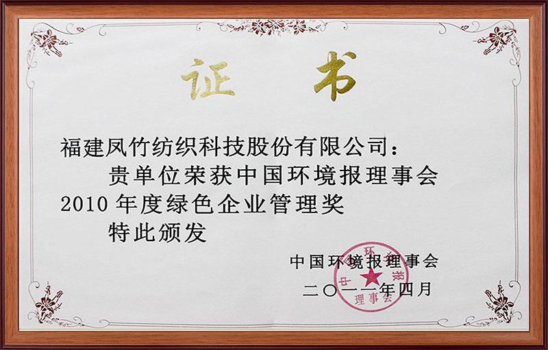 _0001_2010年度绿色企业管理奖