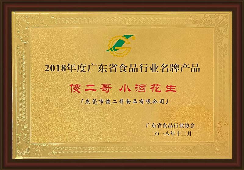 廣東食品行業名牌產品—小酒花生