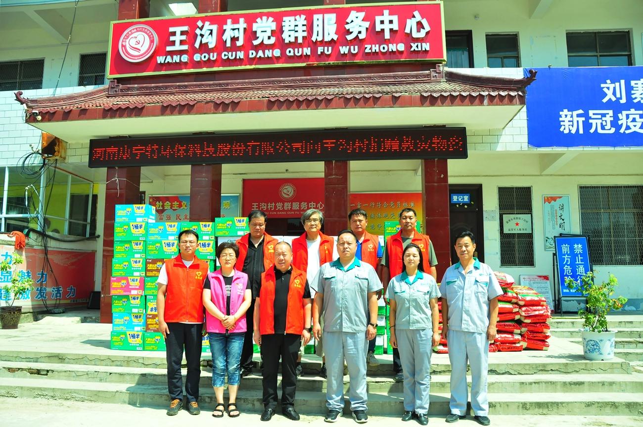 爱心捐赠、彰显担当—亚博球赛网址集团向刘寨镇王沟村捐赠救灾物资