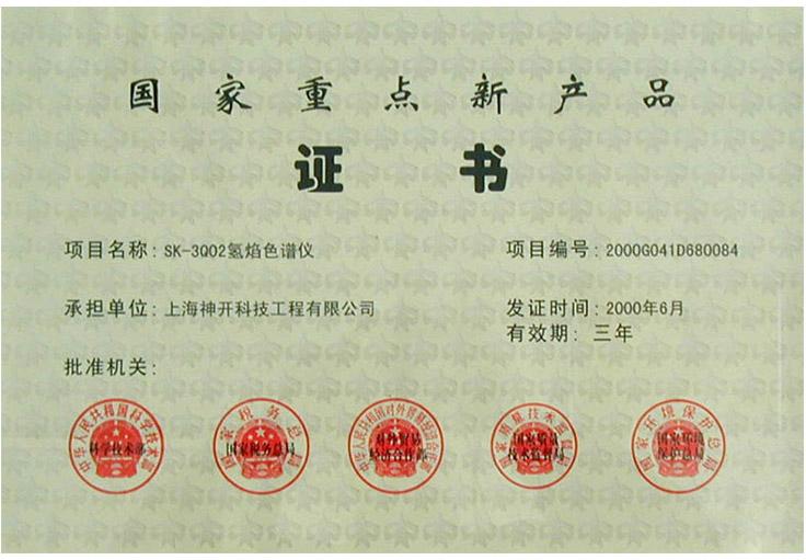 SK-3Q02氢焰色谱仪