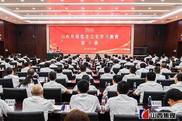 【焦煤之聲】山西焦煤黨委舉辦黨史學習教育讀書班