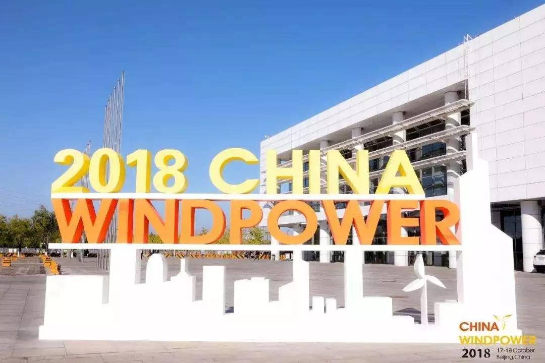 大咖云集●!tom体育公司亮相北京风能大会,再成焦点。