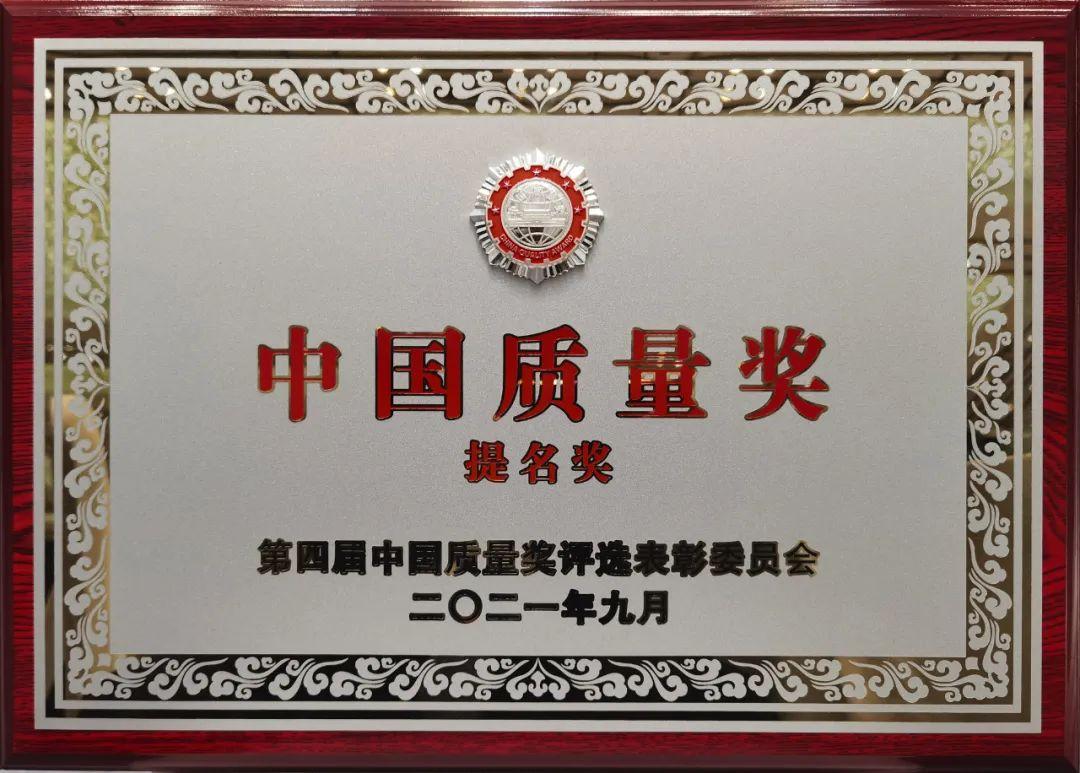 重磅!威海拓展榮獲中國質量獎提名獎