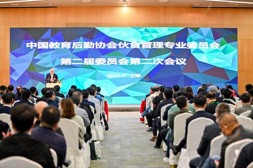 中国教育后勤协会伙食管理专业委员会二届二次委员会在上海召开