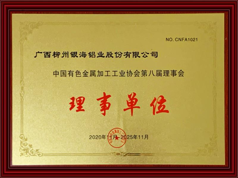 柳州銀海鋁-2020年-中國有色金屬加工工業協會會員牌匾