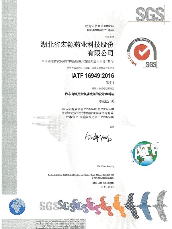 SGS:中文版1(IATF169492016)汽车电池用六氟磷酸锂的设计和制造