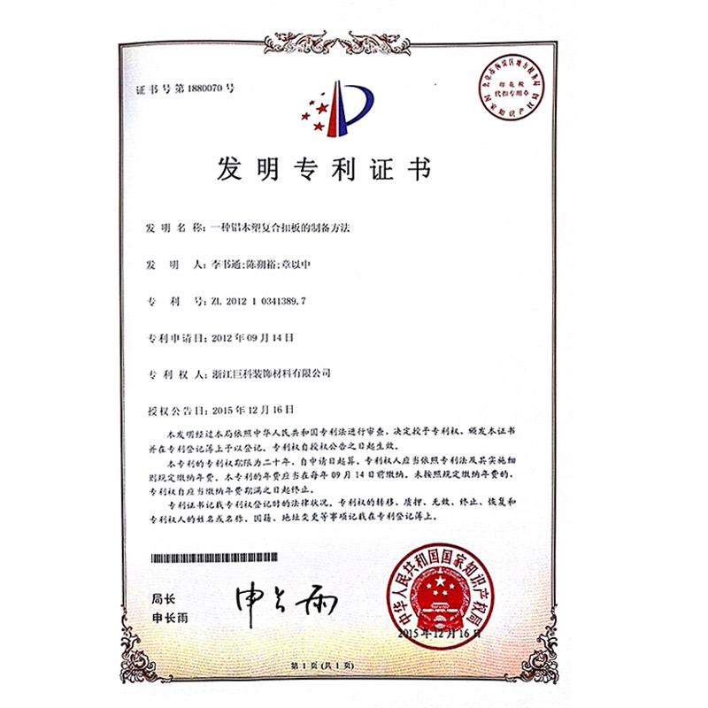 一种铝木塑复合扣板的制备方法发明专利证书ZL201210341389.7(发明专利)_02
