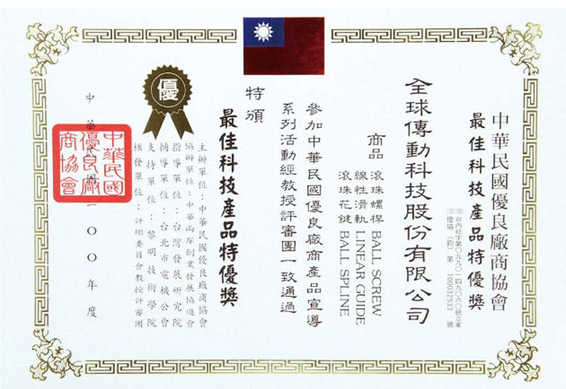 中國臺灣最佳科技產品特優獎