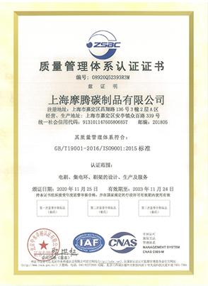 ISO9001体系证书上海tom体育(中文)