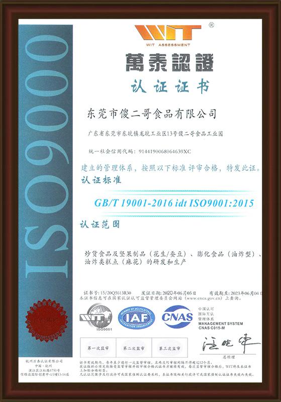 ISO9000證書