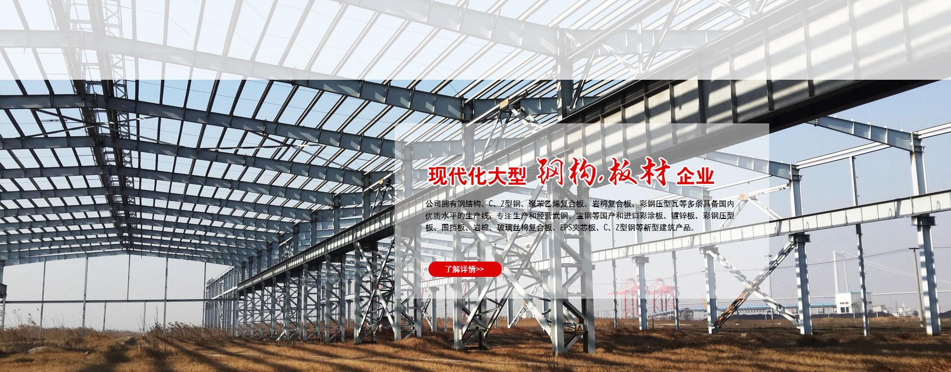 诚信钢结构集团