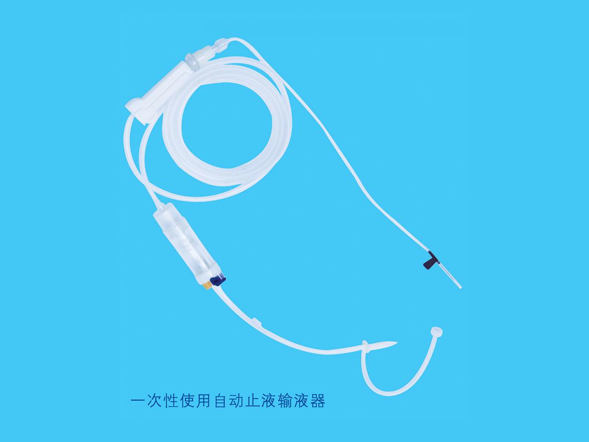 次性使用自動止液輸液器