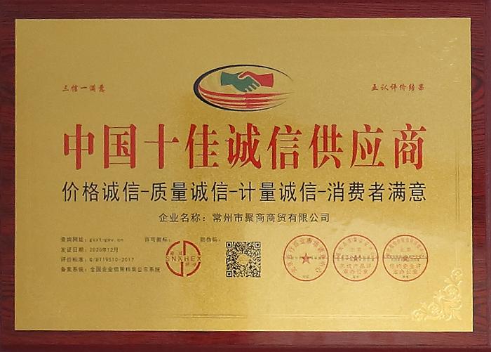 中國十佳誠信供應商