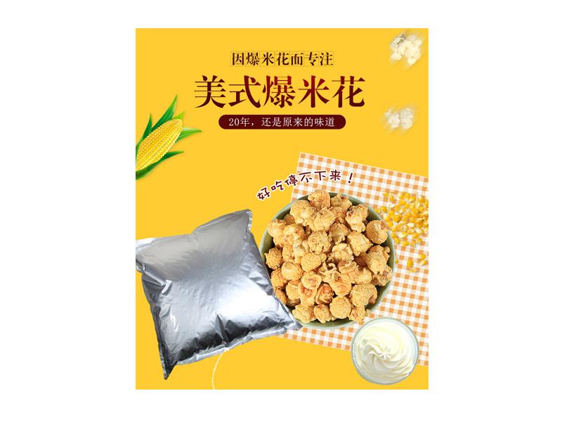 吉利火星电影院KTV散装焦糖奶油味美式球形爆米花玉米花2100g)(膨化食品)