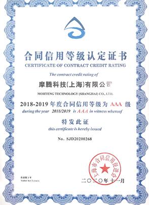 上海市合同信用AAA企业
