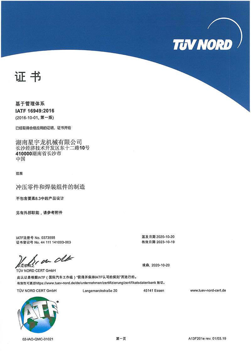 HNX-Yulong湖南星宇龙 Cert T New