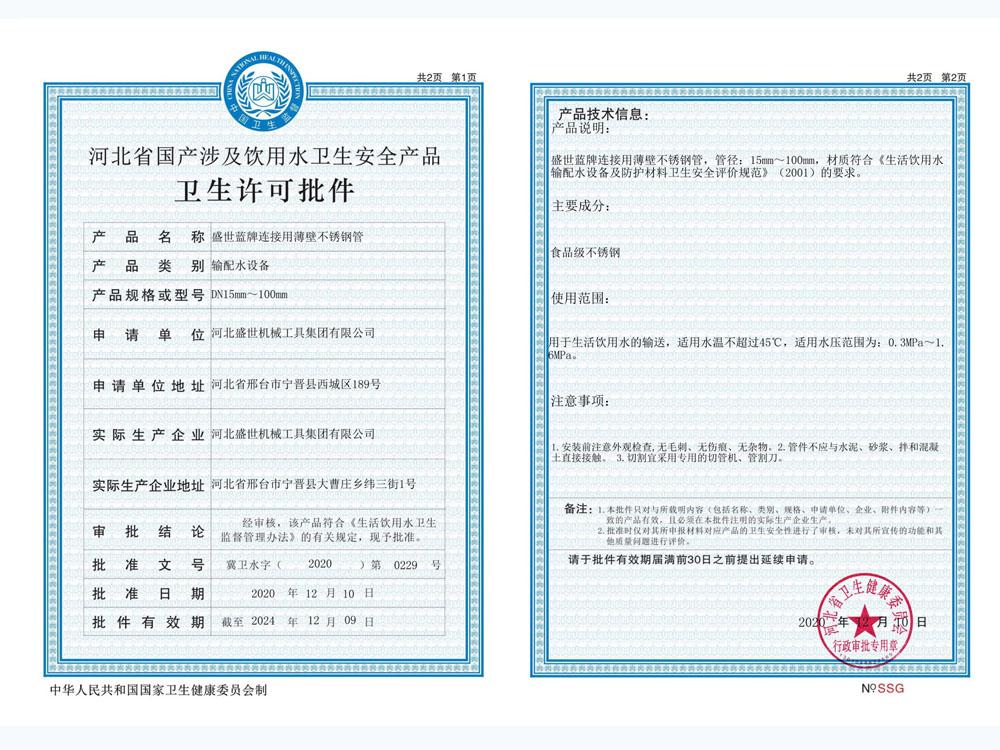 衛生許可證-管件