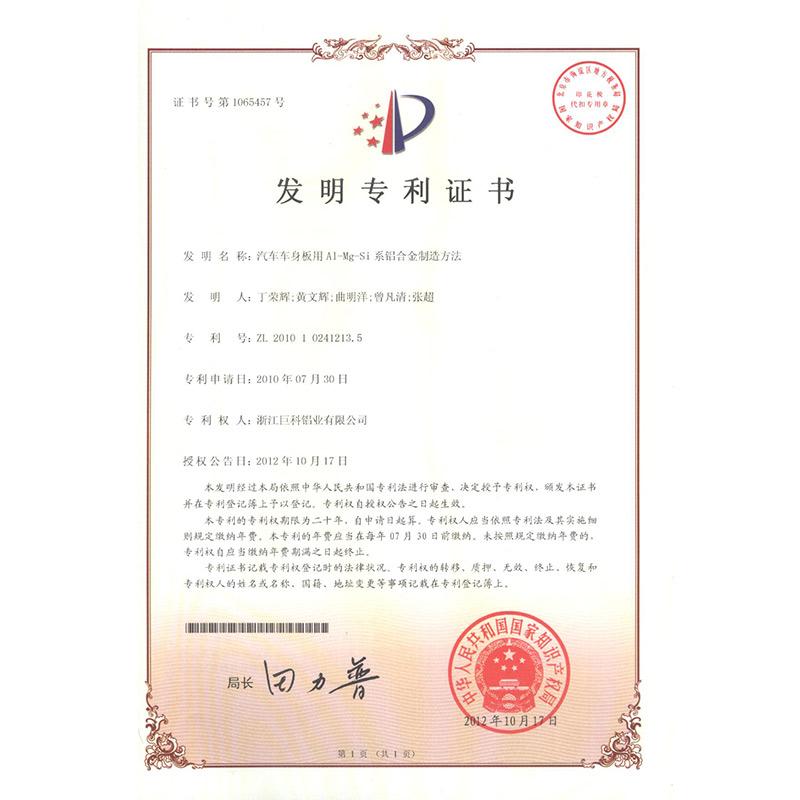 zl201010241213.5(发明专利)
