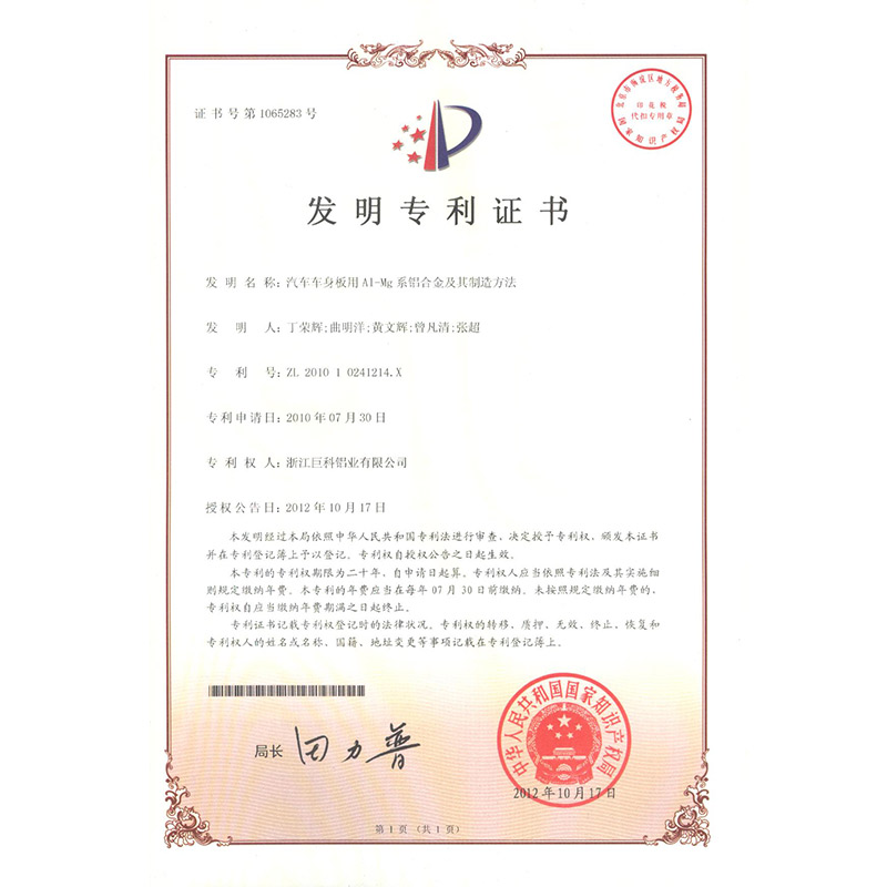 zl201010241214.x(发明专利)