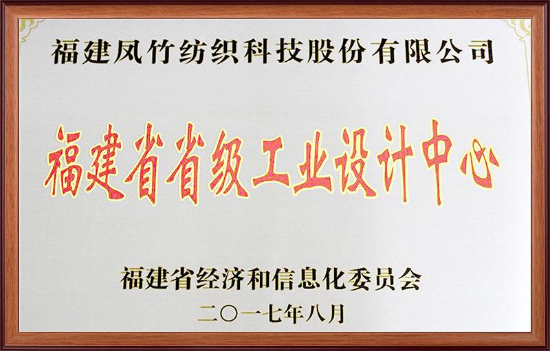 30强_0003_省级工业设计中心