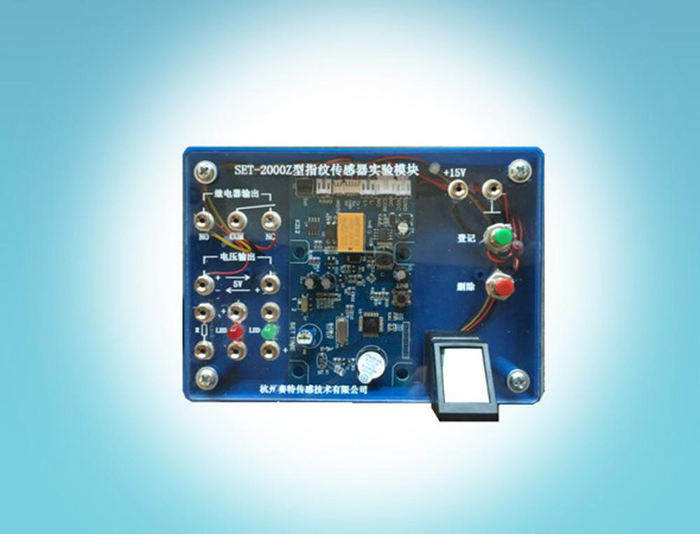 指纹传感器实验装置