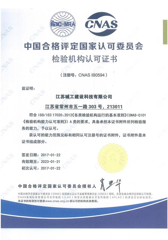 檢驗能力驗證CNAS IB05940001