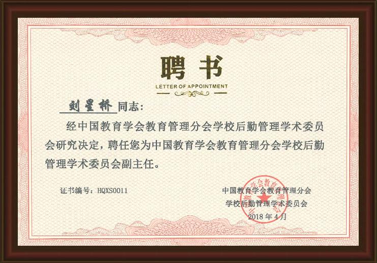 后勤管理学术委员会副主任(刘星桥)