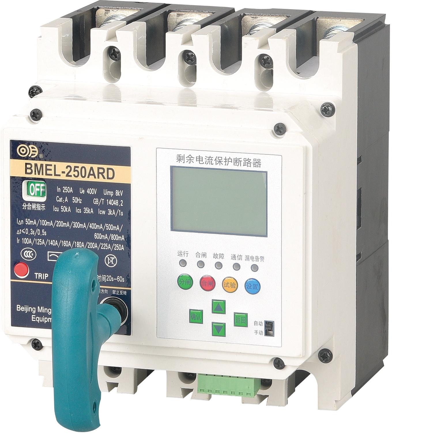 BMEL 系列剩余电流保护断路器(重合闸断路器)