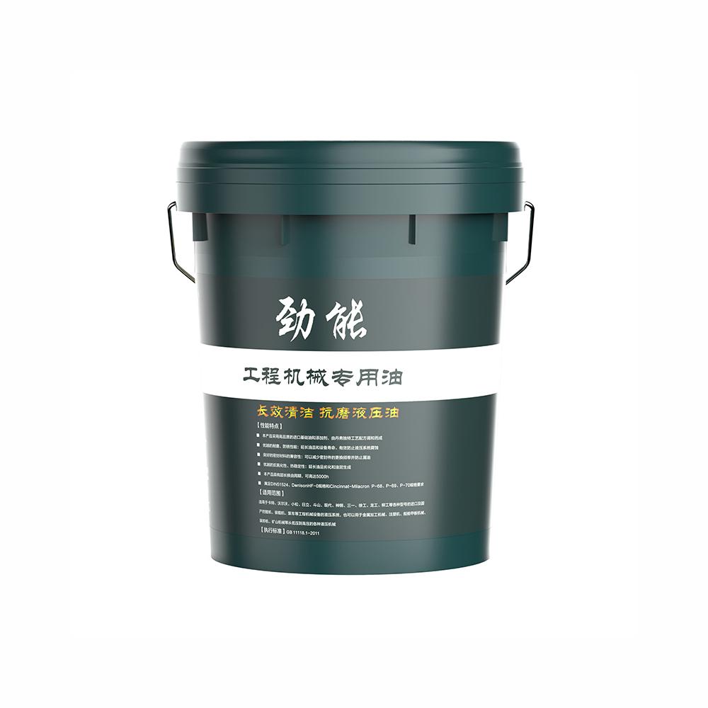 工程機械 勁能 長效清潔抗磨液壓油(18L)