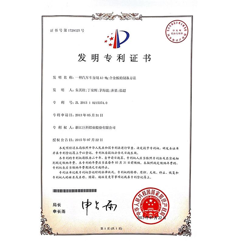 一种汽车车身用Al-Mg合金板的制备方法发明专利证书ZL201310215374.0_02