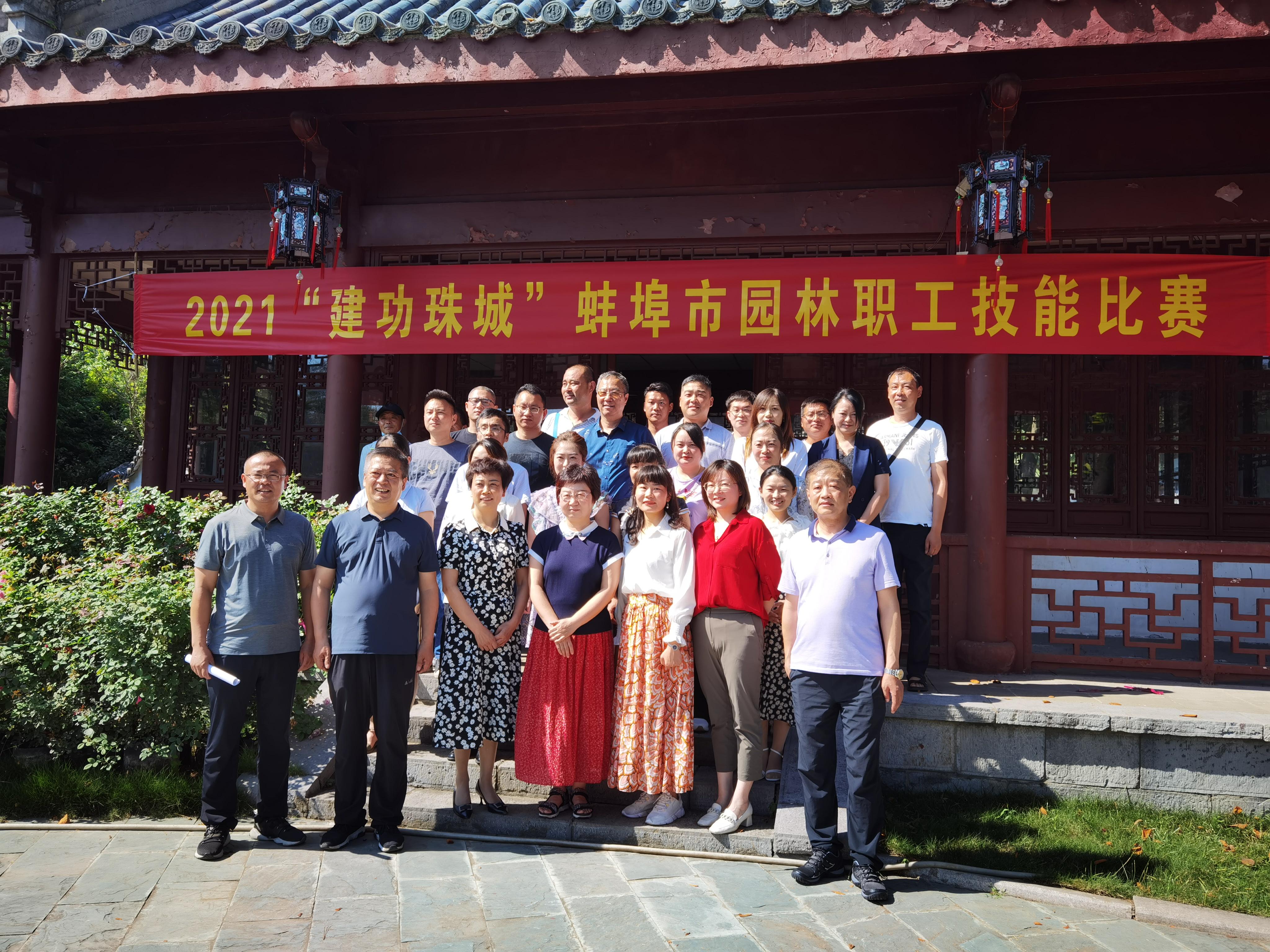 """龍湖園林工程集團有限公司參加2021年度""""建功珠城""""蚌埠市園林職工技能比賽"""