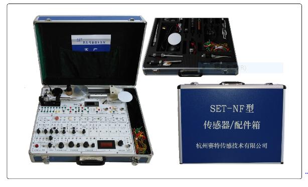 SET-NF型传感器综合实验箱