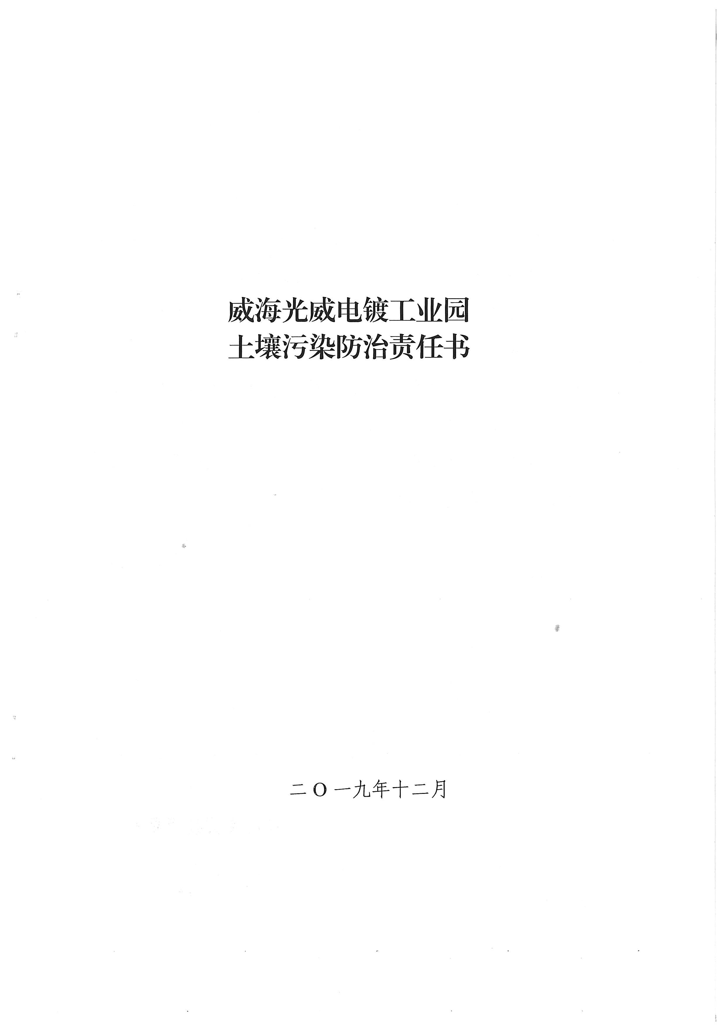 公示 | 光威電鍍園土壤污染防治責任書