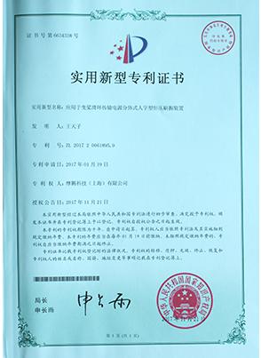 人字型恒压刷握装置专利