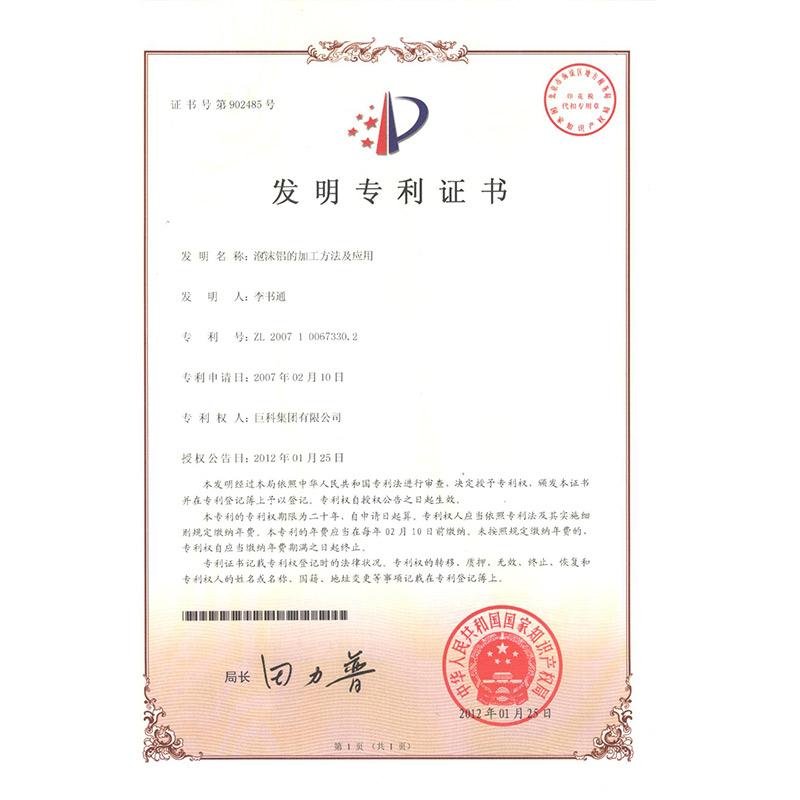 zl200710067330.2(发明专利)