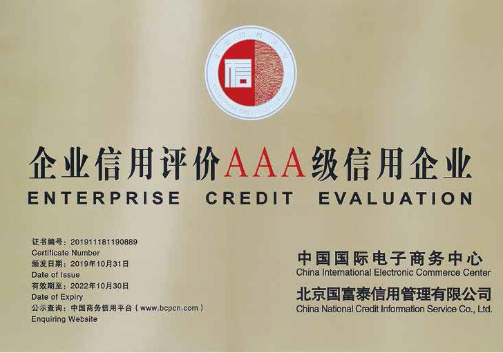 企業信用評價證書
